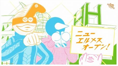 HERMES_Shinjuku_YOKOYAMA_2014_poster