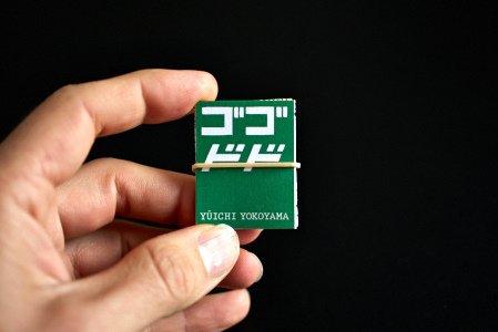 2[w]Box Z__Yokoyama_2