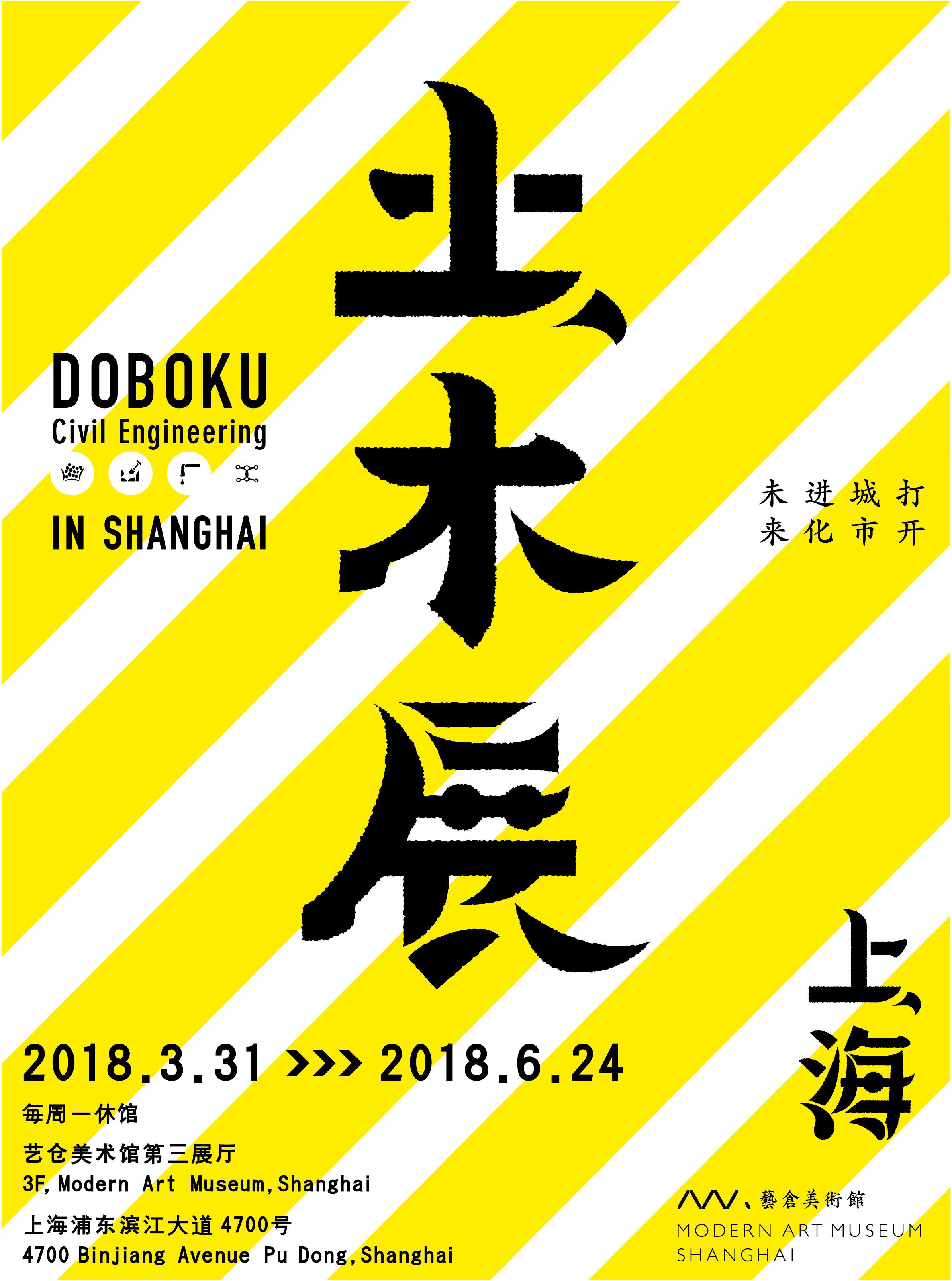180126_doboku_shanhai_matome